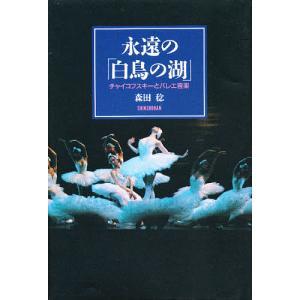 著:森田稔 出版社:新書館 発行年月:1999年03月