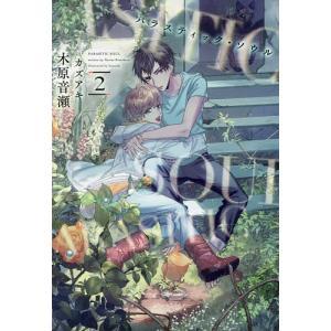 パラスティックソウル 2/木原音瀬の商品画像|ナビ