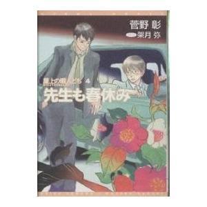 著:菅野彰 出版社:新書館 発行年月:2002年03月 シリーズ名等:新書館ウィングス文庫 Wing...