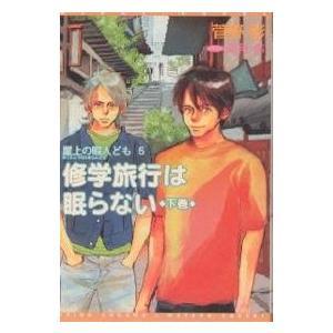著:菅野彰 出版社:新書館 発行年月:2004年05月 シリーズ名等:新書館ウィングス文庫 Wing...