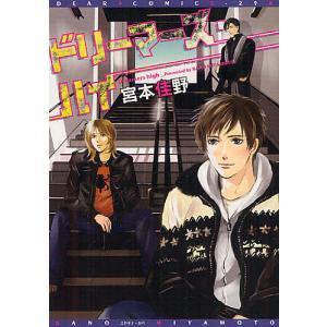 著:宮本佳野 出版社:新書館 発行年月:2012年02月 シリーズ名等:Dear+コミックス キーワ...
