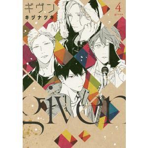 著:キヅナツキ 出版社:新書館 発行年月:2017年12月 シリーズ名等:Dear+コミックス Ch...
