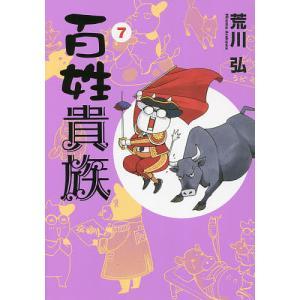 〔予約〕百姓貴族 7 / 荒川弘|bookfan