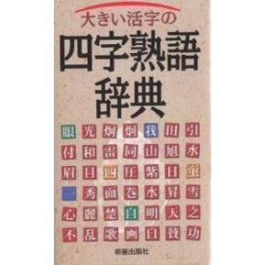 大きい活字の四字熟語辞典/新星出版社編集部 bookfan
