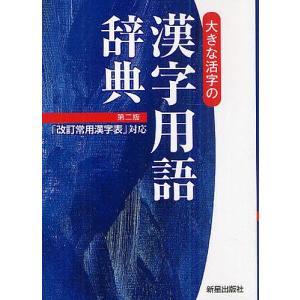 大きな活字の漢字用語辞典 / 新星出版社編集部 bookfan