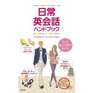日常英会話ハンドブック / 新星出版社編集部|bookfan