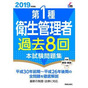 第1種衛生管理者過去8回本試験問題集 2019年度版 / 荘司芳樹