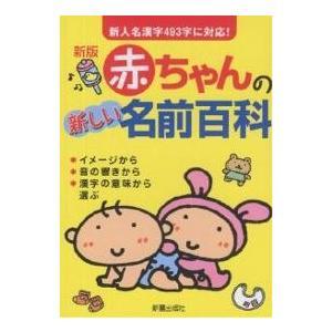 赤ちゃんの新しい名前百科 新人名漢字493字に対応! / 田口二州 / 新星出版社編集部