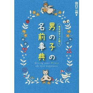 幸せがずっと続く男の子の名前事典 / 田口二州