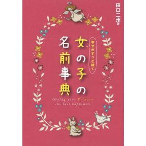 幸せがずっと続く女の子の名前事典 / 田口二州