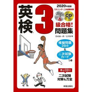 英検3級合格!問題集 2020年度版 / 吉成雄一郎 / 古河好幸