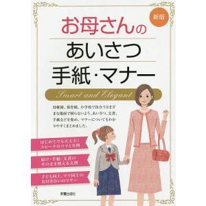 お母さんのあいさつ・手紙・マナー Smart and Elegant/新星出版社編集部|bookfan