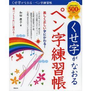 くせ字がなおるペン字練習帳 / 和田康子