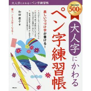 大人字にかわるペン字練習帳 美しいつづけ字が書ける! / 和田康子