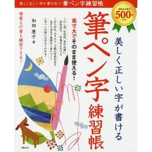 美しく正しい字が書ける筆ペン字練習帳 / 和田康子