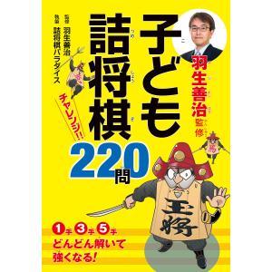 羽生善治監修子ども詰将棋チャレンジ!!220問 / 羽生善治 / 詰将棋パラダイス bookfan