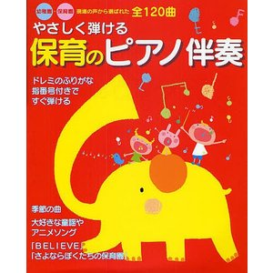 やさしく弾ける保育のピアノ伴奏 幼稚園・保育園現場の声から選ばれた全120曲/新星出版社編集部|bookfan