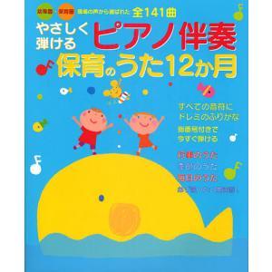 編:新星出版社編集部 編:河本芳子 出版社:新星出版社 発行年月:2011年03月