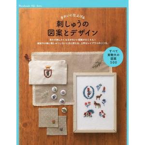 刺しゅうの図案とデザイン きれいに仕上げる すべて実物大の図案500/新星出版社編集部|bookfan