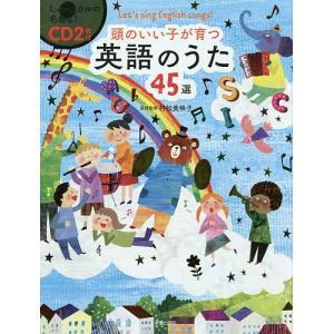 頭のいい子が育つ英語のうた45選 Let's sing English songs!/村松美映子/新星出版社編集部|bookfan