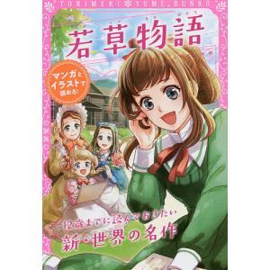 若草物語/L・M・オルコット/新星出版社編集部/中川千英子|bookfan