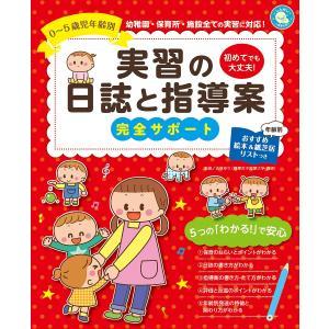 実習の日誌と指導案完全サポート 0〜5歳児年齢別 初めてでも大丈夫! / 古林ゆり