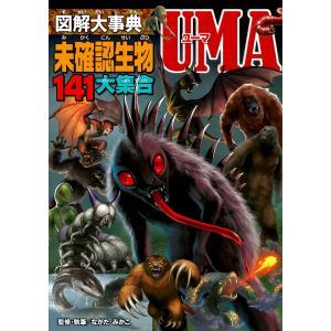 図解大事典未確認生物UMA / ながたみかこ