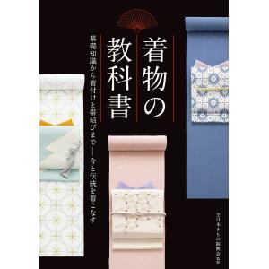 監修:全日本きもの振興会 出版社:新星出版社 発行年月:2018年12月