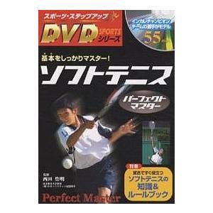 出版社:新星出版社 発行年月:2007年04月 シリーズ名等:スポーツ・ステップアップDVDシリーズ