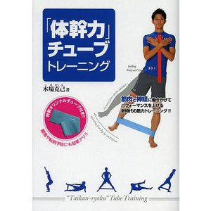 「体幹力」チューブトレーニング/木場克己|bookfan