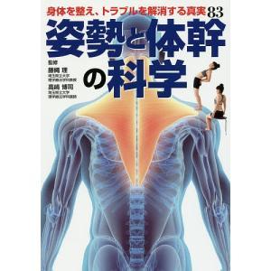 姿勢と体幹の科学 身体を整え、トラブルを解消する真実83 / 藤縄理 / 高崎博司|bookfan