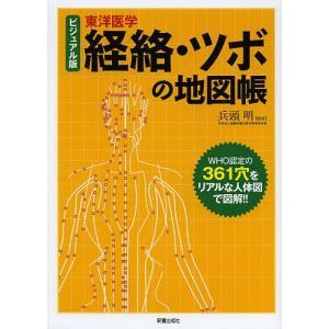 経絡・ツボの地図帳 ビジュアル版東洋医学 / 兵頭明