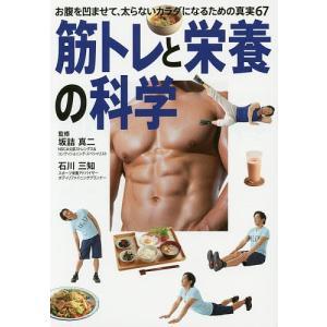筋トレと栄養の科学 お腹を凹ませて、太らないカラダになるための真実67 / 坂詰真二 / 石川三知|bookfan