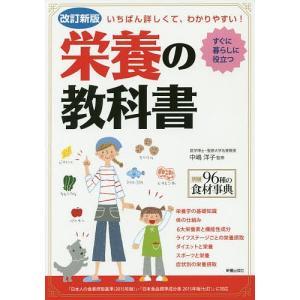 栄養の教科書 いちばん詳しくて、わかりやすい! すぐに暮らしに役立つ / 中嶋洋子