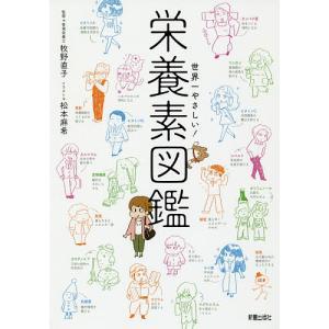 世界一やさしい!栄養素図鑑 / 牧野直子 / 松本麻希