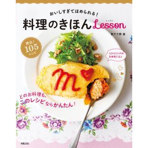 著:阪下千恵 出版社:新星出版社 発行年月:2017年03月 キーワード:料理 クッキング