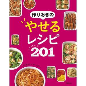 作りおきのやせるレシピかんたん!201 / 新星出版社編集部 / レシピ|bookfan