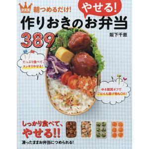 著:阪下千恵 出版社:新星出版社 発行年月:2018年02月 キーワード:料理 クッキング