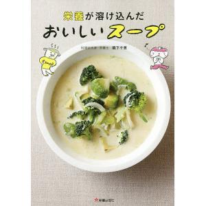 著:阪下千恵 出版社:新星出版社 発行年月:2019年01月 キーワード:料理 クッキング