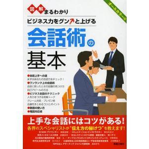図解まるわかりビジネス力をグンと上げる会話術の基本 オールカラー版/新星出版社編集部|bookfan