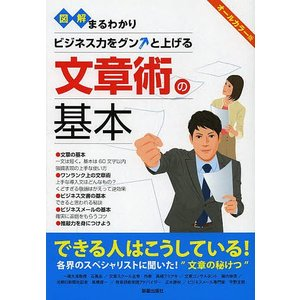 図解まるわかりビジネス力をグンと上げる文章術の基本 オールカラー版/新星出版社編集部|bookfan