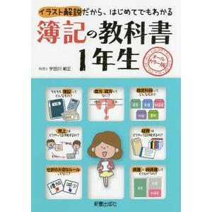 簿記の教科書1年生 オールカラー版 イラスト解説だから、はじめてでもわかる / 宇田川敏正