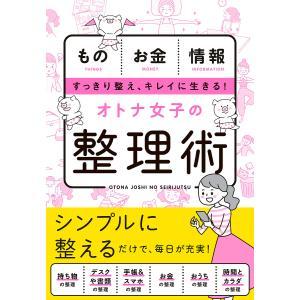 オトナ女子の整理術 ものお金情報すっきり整え、キレイに生きる!/新星出版社編集部|bookfan