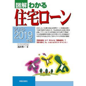 著:浅井秀一 出版社:新星出版社 発行年月:2018年06月 キーワード:ビジネス書