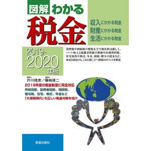著:芥川靖彦 著:篠崎雄二 出版社:新星出版社 発行年月:2019年05月