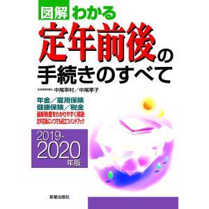 図解わかる定年前後の手続きのすべて 2019-2020年版 / 中尾幸村 / 中尾孝子 bookfan