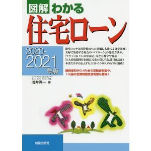 図解わかる住宅ローン 2020-2021年版 / 浅井秀一