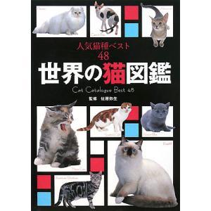 世界の猫図鑑 人気猫種ベスト48