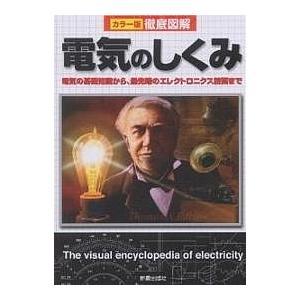 電気のしくみ 電気の基礎知識から、最先端のエレクトロニクス技術まで / 新星出版社編集部|bookfan