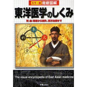 東洋医学のしくみ 気・血・津液から鍼灸、漢方治療まで